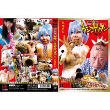 (DVD)新世紀ウンコゲリヲン