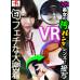 (VR / DVD)フェチ過ぎる大密着!VR美女の汚パンツレンズ!