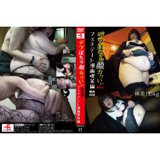 (DVD)デブぽちゃ顔カワイイみち子 フェチデートまんが喫茶偏
