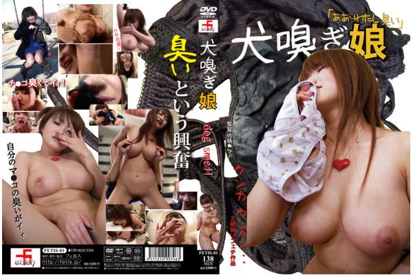 (DVD)犬嗅ぎ娘 Z級臭いフェチ作品