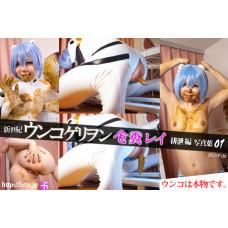 (写真)新世紀ウンコゲリヲン 食糞レイ 排泄編 写真集01