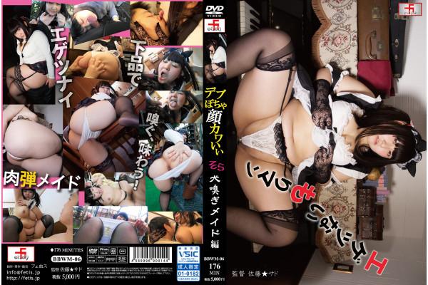 (DVD)デブぽちゃ顔カワイイ そら 犬嗅ぎメイド編