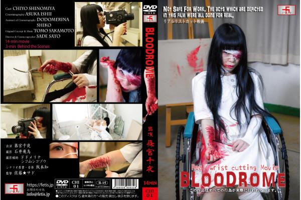 (DVD)BLOODROME