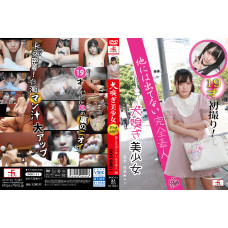 (DVD)犬嗅ぎ美少女 19才初撮り! 他には出てない完全素人編