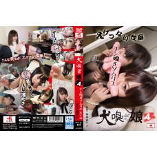 (DVD)犬嗅ぎ娘4 チン嗅ぎソムリエ あす編