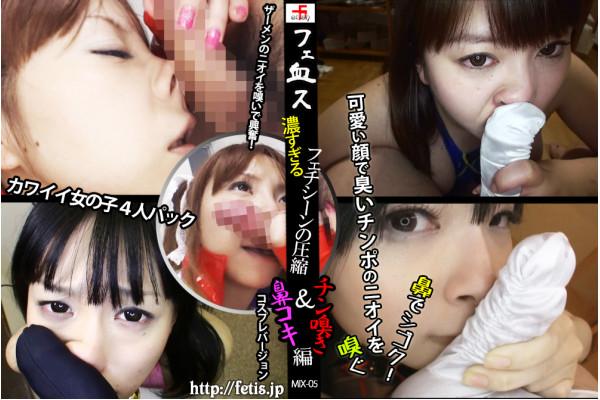 (動画)フェ血ス濃すぎるフェチシーンの圧縮  チン嗅ぎ&鼻コキ編(コスプレバージョン)