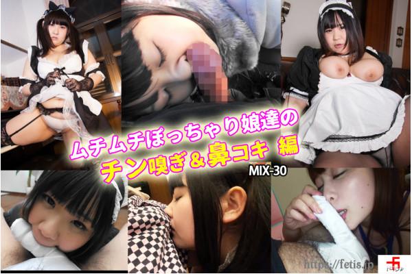 (動画)濃すぎるフェチシーンの圧縮  ムチムチぽっちゃり娘たちのチン嗅ぎ&鼻コキ 編 (2020/05/29発売)