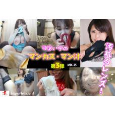 (動画)濃すぎるフェチシーンの圧縮 汚れるレンズ!可愛い子のマンカス・マン汁たっぷり見せます! 第3弾  (2020/06/06発売)