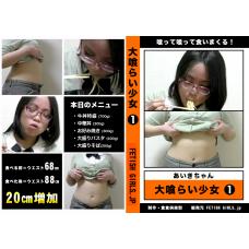 (動画)大喰らい少女01