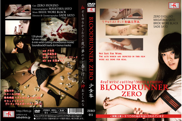 new!(DVD)BLOODRUNNER